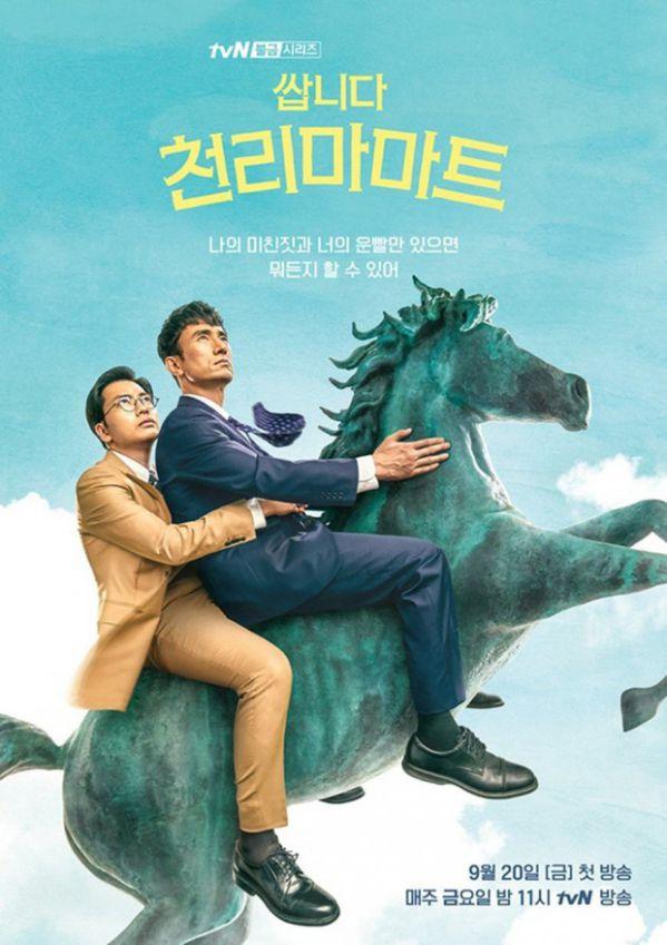 Lịch chiếu phim Hàn mới nhất tháng 9/2019: Bom tấn đối đầu bom tấn 13