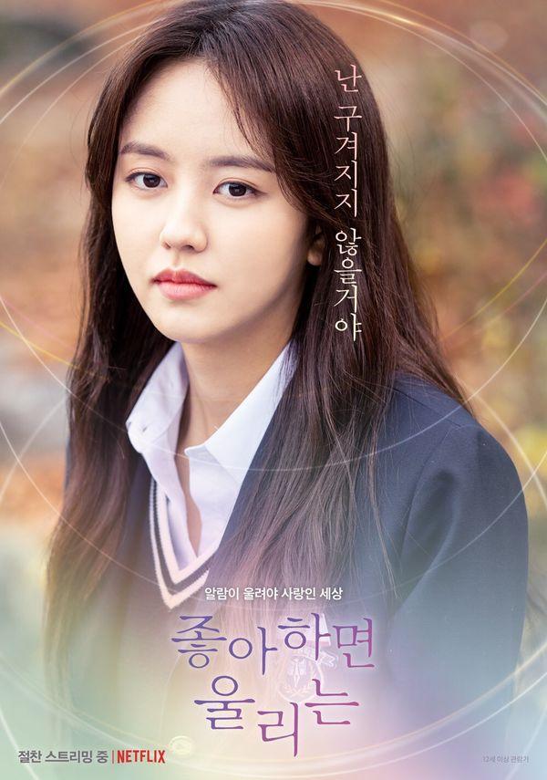 """""""Love Alarm"""" của Kim So Hyun tung Poster đặc biệt, liệu sẽ có phần 2? 1"""