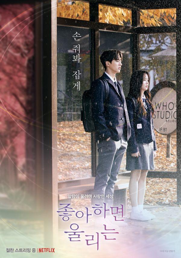 """""""Love Alarm"""" của Kim So Hyun tung Poster đặc biệt, liệu sẽ có phần 2? 3"""