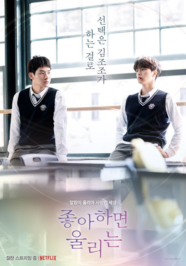 """""""Love Alarm"""" của Kim So Hyun tung Poster đặc biệt, liệu sẽ có phần 2? 4"""