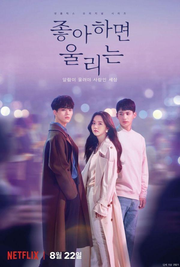 """Love Alarm"" của Kim So Hyun tung Trailer chuyện ""tình tay ba"" éo le 1"
