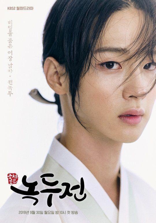 """""""Mung Bean Chronicles"""" của Kim So Hyun phát hành Poster đầu tiên 1"""