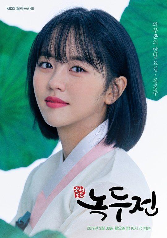 """""""Mung Bean Chronicles"""" của Kim So Hyun phát hành Poster đầu tiên 2"""