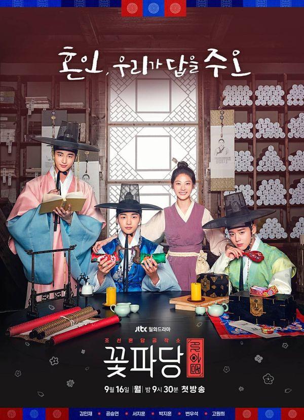 Poster chính thức siêu đẹp của 'Flower Crew: Joseon Marriage Agency' 1