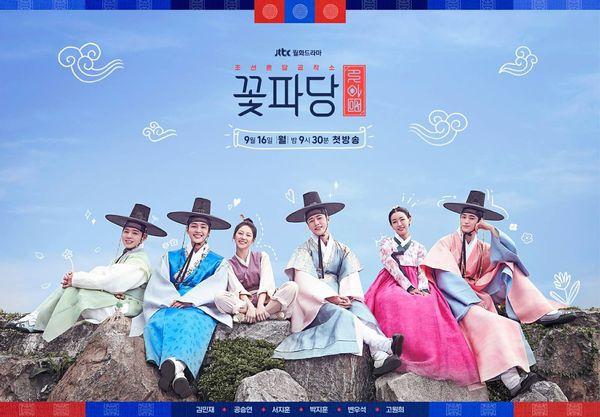 Poster chính thức siêu đẹp của 'Flower Crew: Joseon Marriage Agency' 2