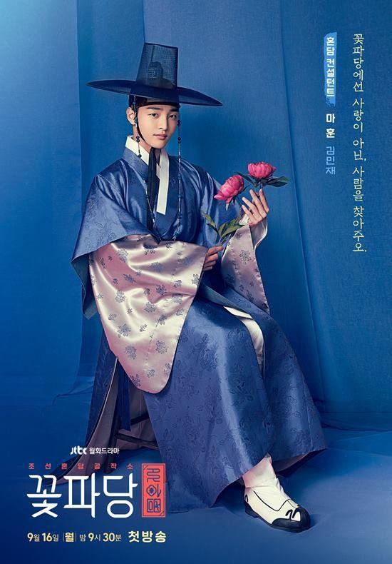 Poster chính thức siêu đẹp của 'Flower Crew: Joseon Marriage Agency' 3