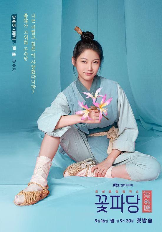 Poster chính thức siêu đẹp của 'Flower Crew: Joseon Marriage Agency' 4