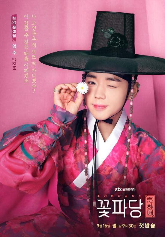 Poster chính thức siêu đẹp của 'Flower Crew: Joseon Marriage Agency' 6