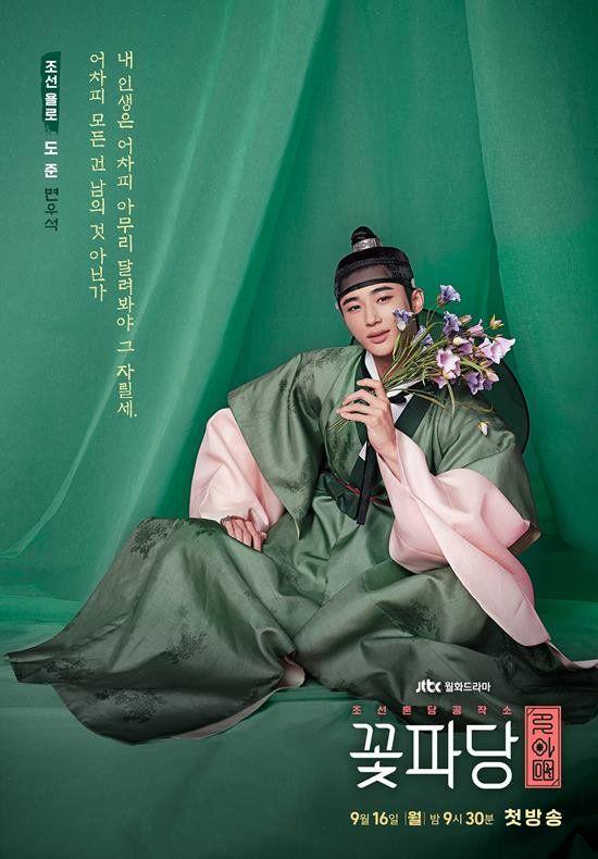 Poster chính thức siêu đẹp của 'Flower Crew: Joseon Marriage Agency' 7