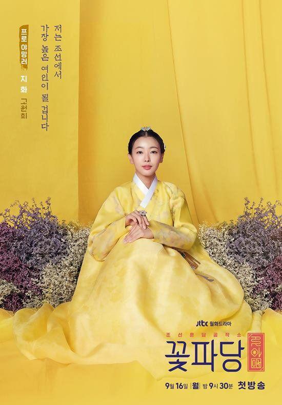 Poster chính thức siêu đẹp của 'Flower Crew: Joseon Marriage Agency' 8