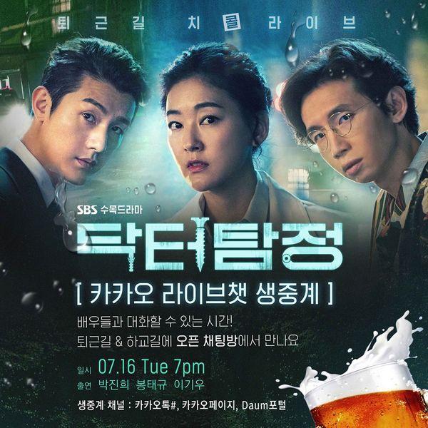 """Rating phim Hàn tối ngày 1/8: """"Nhà Sử Học Goo Hae Ryung"""" về nhất 4"""