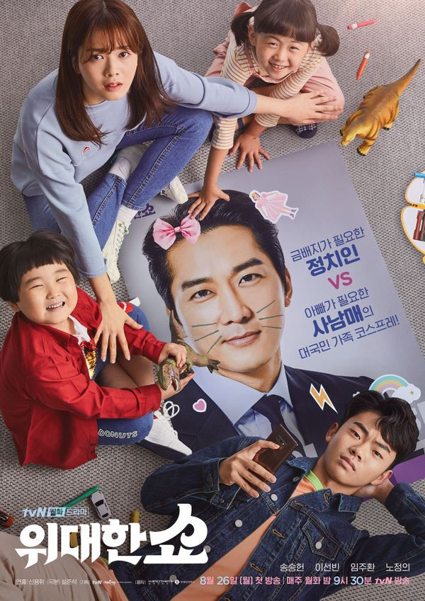 'The Great Show' của Song Seung Heon phát hành Poster siêu đáng yêu 1