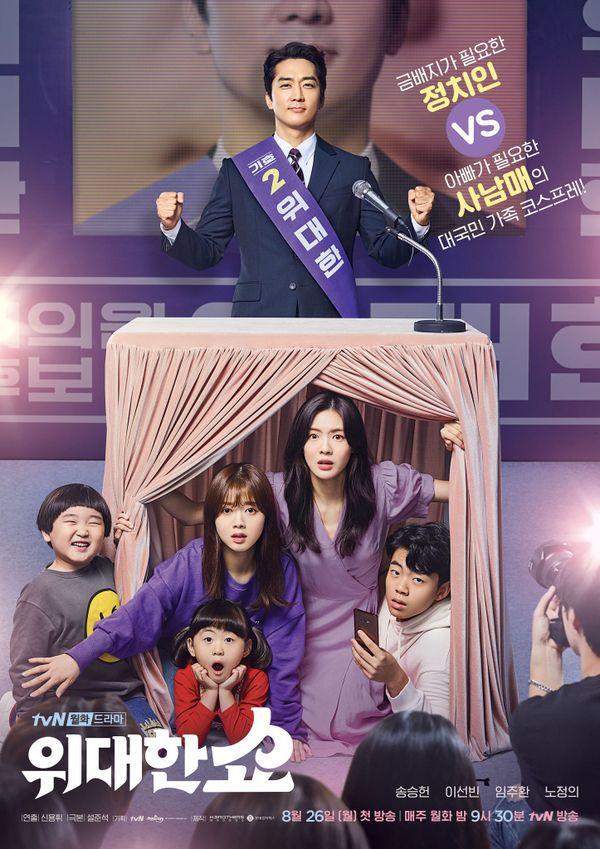 'The Great Show' của Song Seung Heon phát hành Poster siêu đáng yêu 2