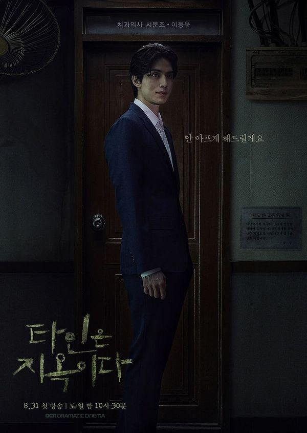 Top 10 phim Hàn được tìm kiếm nhiều nhất tuần 3 tháng 8 trên Naver 10