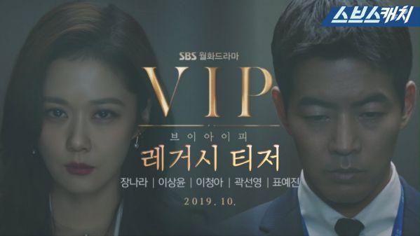 """Ngắm bộ ảnh cưới lung linh của Jang Nara và Lee Sang Yoon trong """"VIP"""" 13"""
