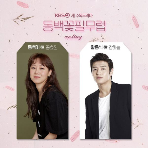 """Cẩm nang """"Khi Cây Trà Trổ Hoa"""" của Gong Hyo Jin trước giờ lên sóng 1"""