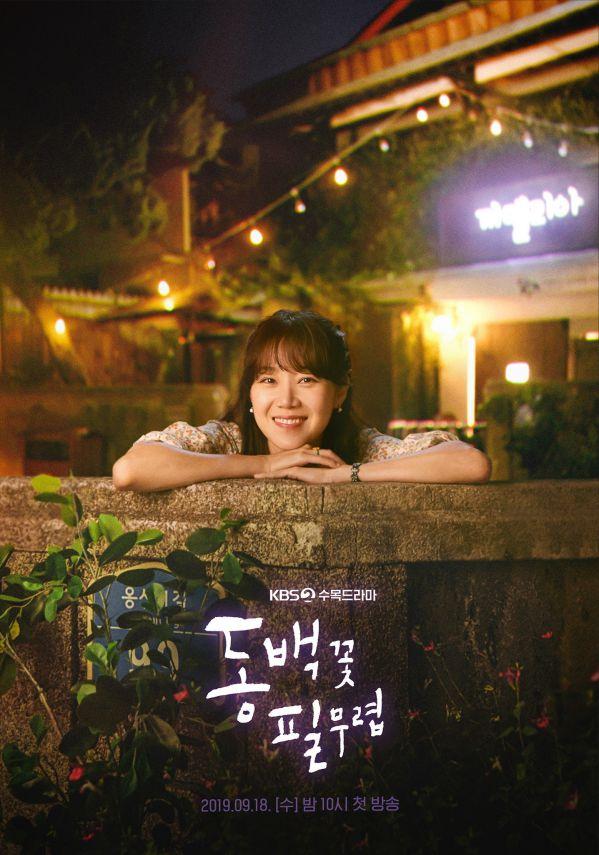 """""""Khi Hoa Trà Nở"""" tung Poster của cặp đôi Gong Hyo Jin - Kang Ha Neul 9"""