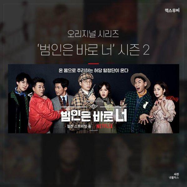 """Netflix xác nhận ngày lên sóng """"Kingdom 2"""" và phim của Nam Joo Hyuk 3"""