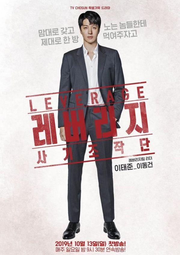 Phim Hàn mới sắp lên sóng tháng 10/2019: Cuộc chiến với nhiều cảm xúc 12