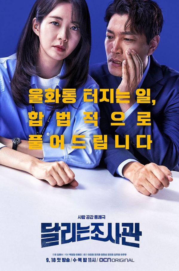 """Rating phim Hàn tối 18/9: """"Khi Đóa Trà Trổ Bông"""" dẫn đầu khung giờ 7"""
