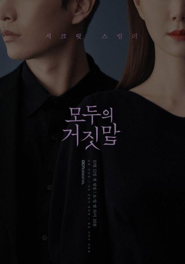 10 phim Hàn được tìm kiếm nhiều nhất trên Naver cuối tháng 10 10