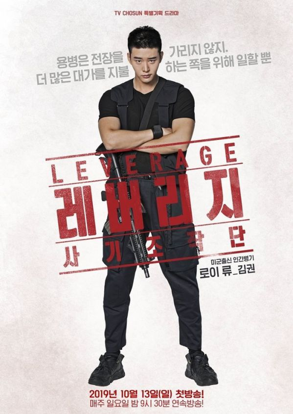10 phim Hàn được tìm kiếm nhiều nhất trên Naver cuối tháng 10 11