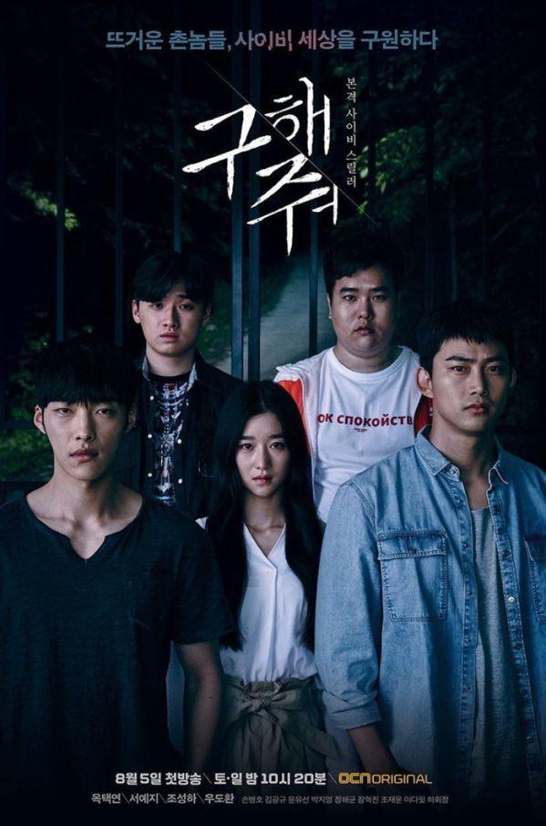 15 bộ phim kinh dị Hàn hay nhất để xem dịp Halloween 2019 5