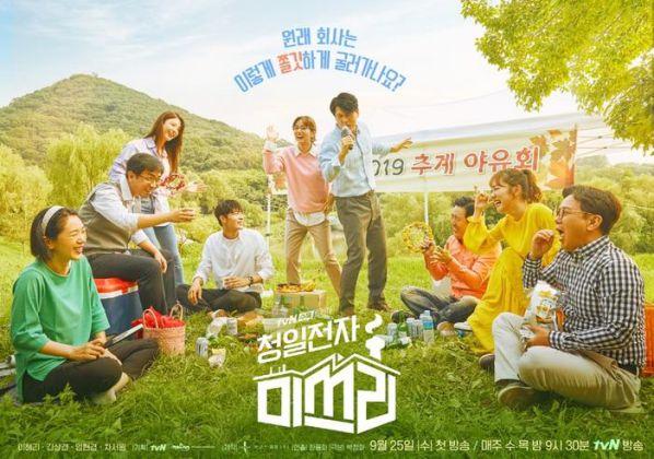 """""""Khi Cây Trà Trổ Bông"""" của Gong Hyo Jin ngày càng hot và đây là ??? 8"""