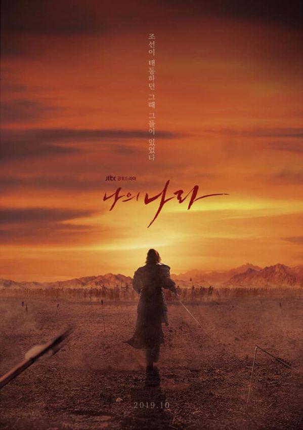 """""""My Country - Đất Nước Tôi"""" đúng chuẩn gu phim cổ trang Hàn Quốc 11"""