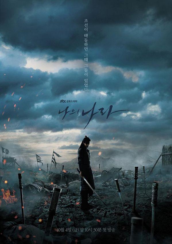 """""""My Country - Đất Nước Tôi"""" đúng chuẩn gu phim cổ trang Hàn Quốc 12"""