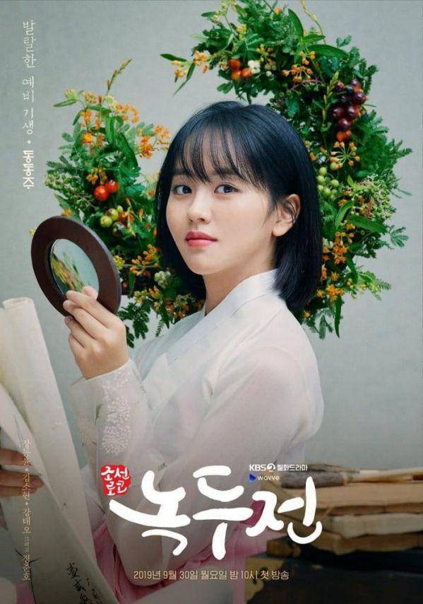 """Tập 1 của """"Tiểu Sử Chàng Nokdu"""" đạt Rating cao nhất khung giờ chiếu 1"""
