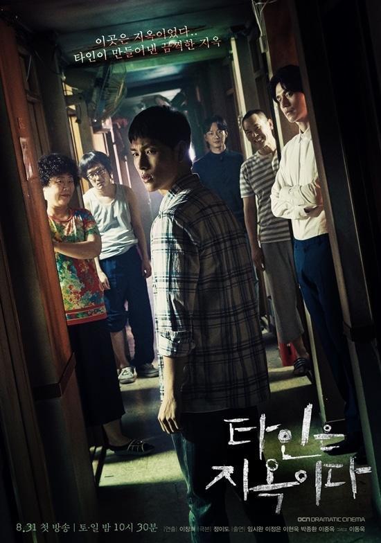 Top 10 phim Hàn được tìm kiếm nhiều nhất trên Naver đầu tháng 10 4