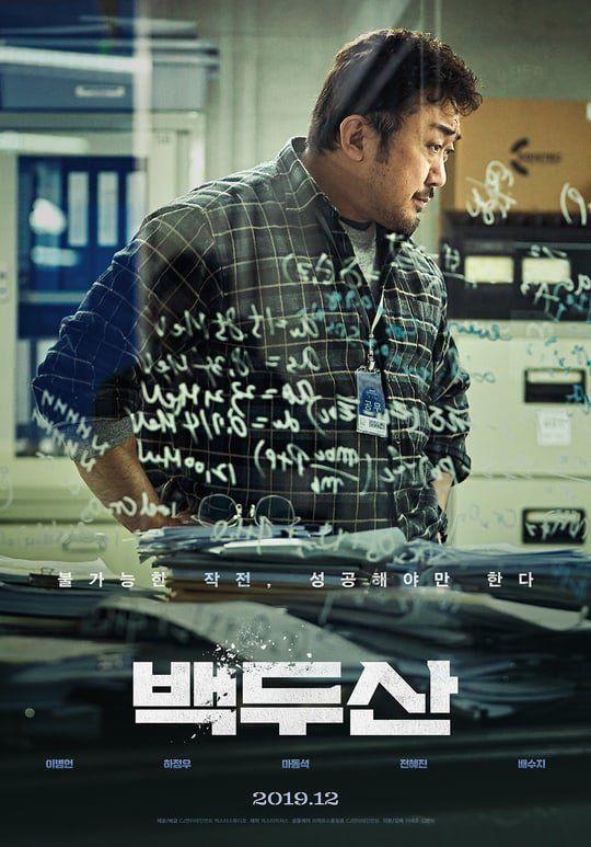 """Bom tấn """"Baekdu Mountain"""" cuối 2019 tung Poster các nhân vật chính 3"""
