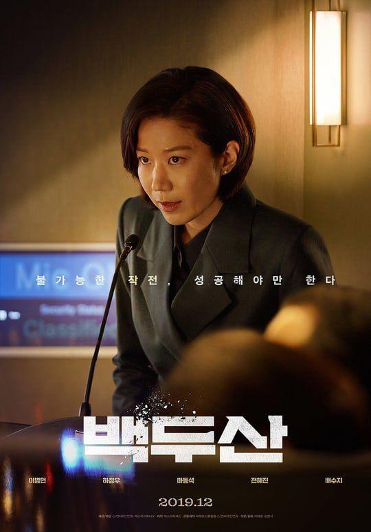 """Bom tấn """"Baekdu Mountain"""" cuối 2019 tung Poster các nhân vật chính 5"""