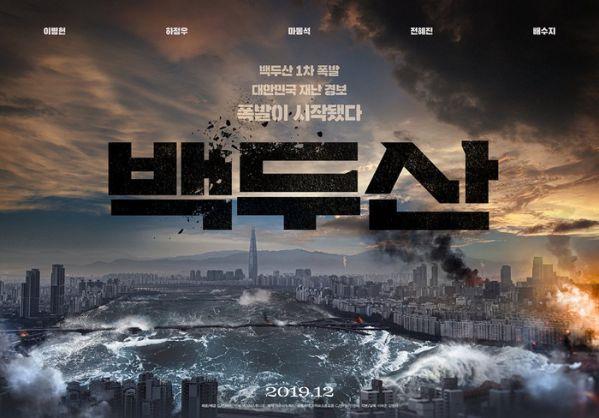 """Bom tấn điện ảnh """"Baekdu Mountain"""" tung Poster, sắp ra rạp tháng 12 1"""