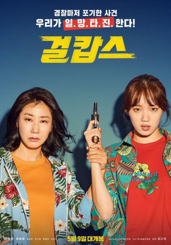 Giới thiệu loạt phim kinh dị của OCN Hàn Quốc sẽ lên sóng năm 2020 10