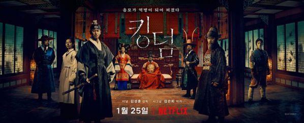 """HOT: Jun Ji Hyun sẽ tham gia phim """"Kingdom"""" mùa 2 và 3 1"""