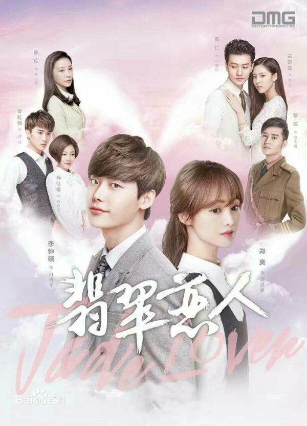 """""""Người Tình Phỉ Thúy"""" của Lee Jong Suk chính thức lên sóng 21/12 3"""