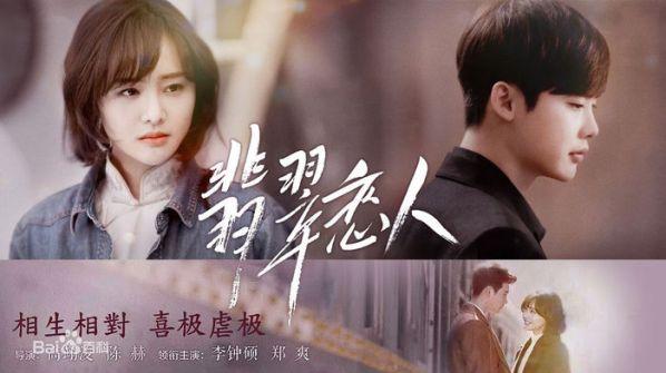 """""""Người Tình Phỉ Thúy"""" của Lee Jong Suk chính thức lên sóng 21/12 4"""