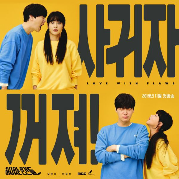 """People With Flaws"" của Ahn Jae Hyun và Oh Yeon Seo tung Poster 1"