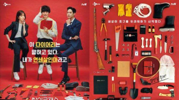 """Phim Hàn sắp lên sóng tháng 11: Mong đợi nhất """"Crash Landing on You"""" 10"""