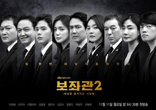 """Phim Hàn sắp lên sóng tháng 11: Mong đợi nhất """"Crash Landing on You"""" 7"""