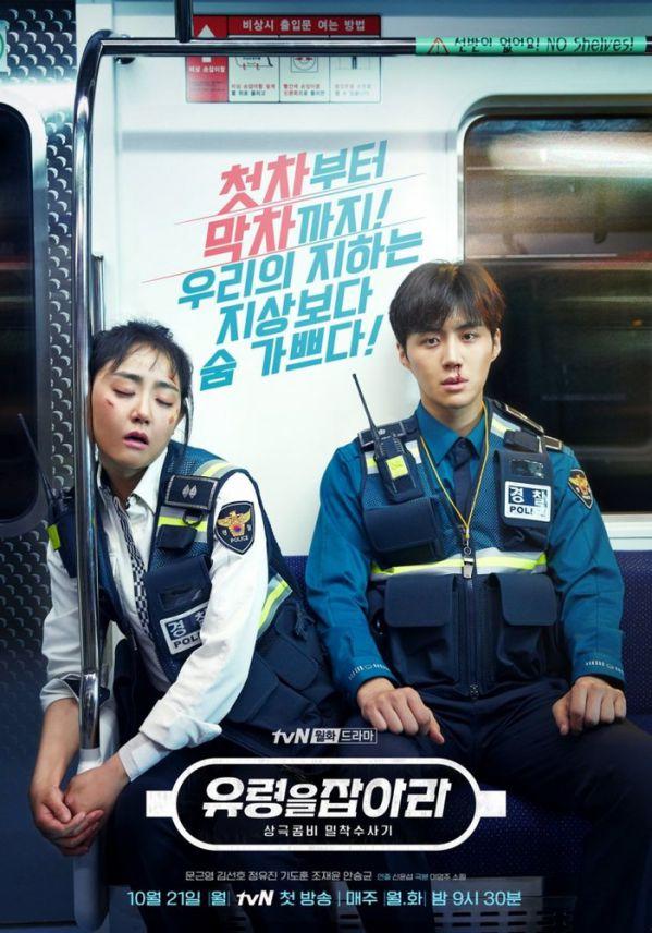 """Rating phim Hàn tối 5/11: """"VIP"""" đứng đầu, """"The Tale of Nokdu"""" lại giảm 4"""