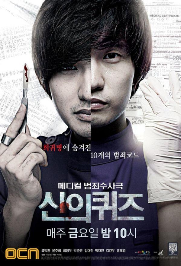 Top phim Hàn đấu trí có nhân vật nam sở hữu IQ cao, đẹp và tài giỏi 5