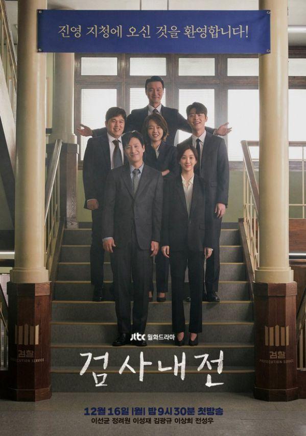 Lịch lên sóng của các phim Hàn Quốc tháng 12 khép lại cuối năm 201910