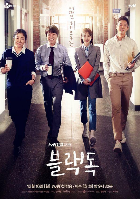Lịch lên sóng của các phim Hàn Quốc tháng 12 khép lại cuối năm 201913