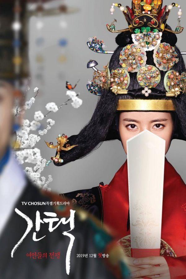 Lịch lên sóng của các phim Hàn Quốc tháng 12 khép lại cuối năm 2019 9