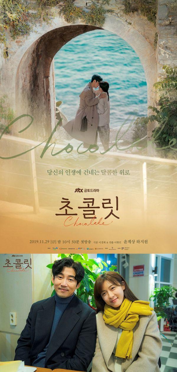 """Tổng hợp nhạc phim (OST) """"Chocolate - Ngọt Đắng Tình Đời"""" 2019 1"""