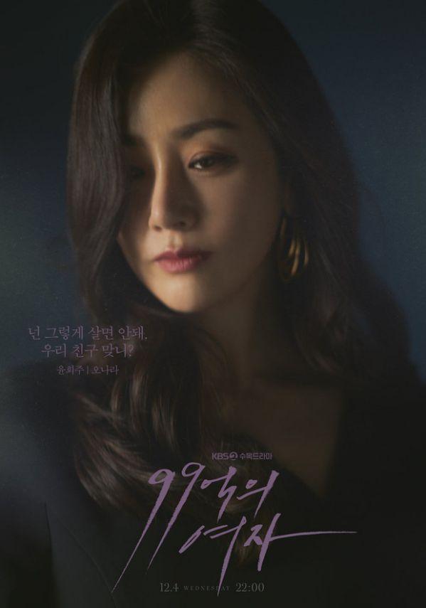 """""""Woman of 9.9 Billion - Nữ Tỷ Phú"""": Phim Hàn hot nhất tháng 12 phải xem 11"""
