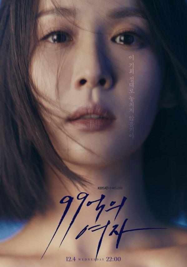 """""""Woman of 9.9 Billion - Nữ Tỷ Phú"""": Phim Hàn hot nhất tháng 12 phải xem 2"""